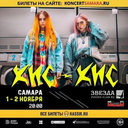 кис-кис концерт в Самаре 1 ноября 2020