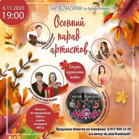 Осенний парад артистов концерт в Самаре 6 ноября 2020