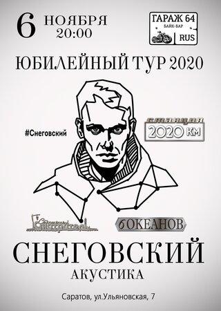 Сергей Снеговский концерт в Самаре 6 ноября 2020