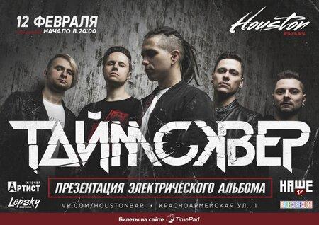 Таймсквер концерт в Самаре 12 февраля 2021