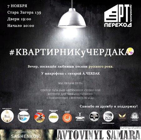 Андрей Чердак концерт в Самаре 7 ноября 2020