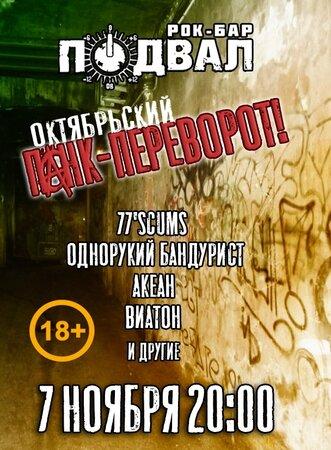 Панк-переворот концерт в Самаре 7 ноября 2020