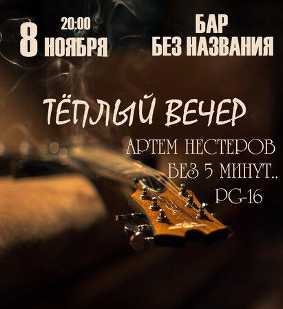 Тёплый вечер концерт в Самаре 8 ноября 2020