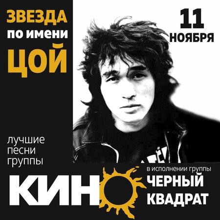 Чёрный Квадрат концерт в Самаре 11 ноября 2020