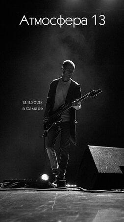 Атмосфера 13 концерт в Самаре 13 ноября 2020