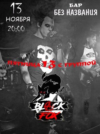 Black Fox концерт в Самаре 13 ноября 2020