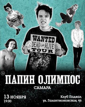 Папин Олимпос концерт в Самаре 13 ноября 2020
