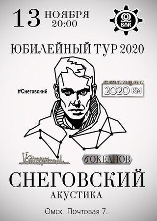 Сергей Снеговский концерт в Самаре 13 ноября 2020