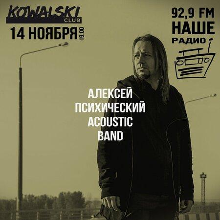 Алексей Психический концерт в Самаре 14 ноября 2020