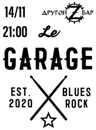 Le Garage концерт в Самаре 14 ноября 2020