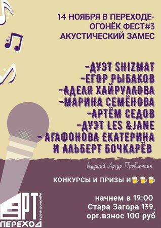 Огонёк Фест концерт в Самаре 14 ноября 2020