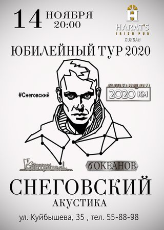 Сергей Снеговский концерт в Самаре 14 ноября 2020