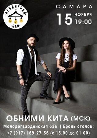 Обними Кита концерт в Самаре 15 ноября 2020