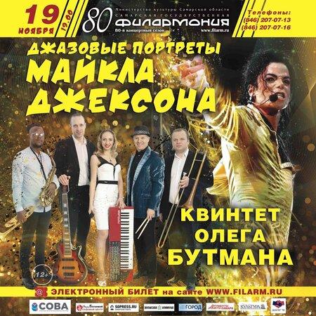 Джазовые портреты Майкла Джексона концерт в Самаре 19 ноября 2020