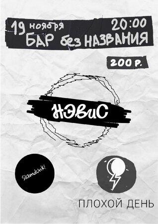 НЭВиС концерт в Самаре 19 ноября 2020
