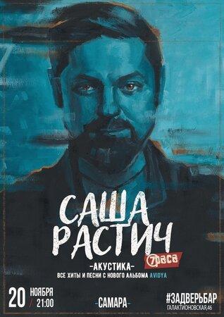 Саша Растич концерт в Самаре 20 ноября 2020