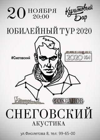 Сергей Снеговский концерт в Самаре 20 ноября 2020