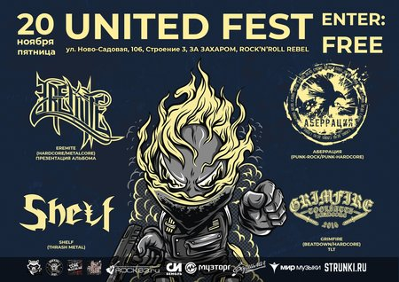United Fest концерт в Самаре 20 ноября 2020