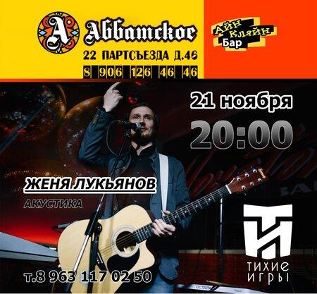 Евгений Лукьянов концерт в Самаре 21 ноября 2020