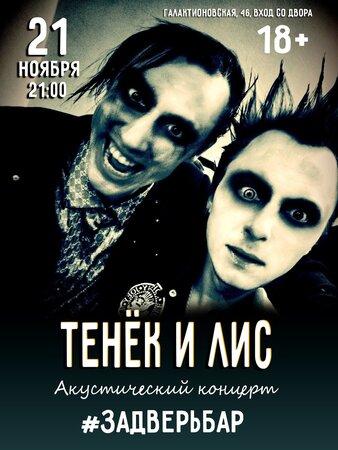 Тенёк и Лис концерт в Самаре 21 ноября 2020