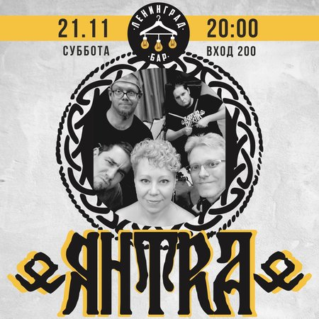 ЯнтRа концерт в Самаре 21 ноября 2020
