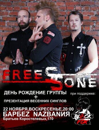 FreeSSone концерт в Самаре 22 ноября 2020