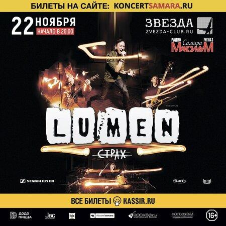 Lumen концерт в Самаре 22 ноября 2020
