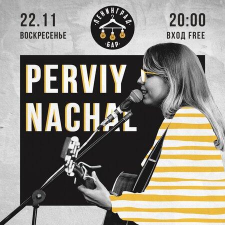 Perviy Nachal концерт в Самаре 22 ноября 2020