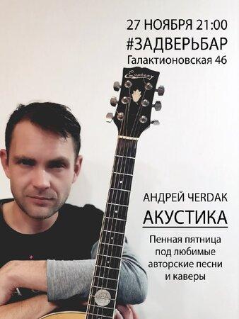 Андрей Чердак концерт в Самаре 27 ноября 2020