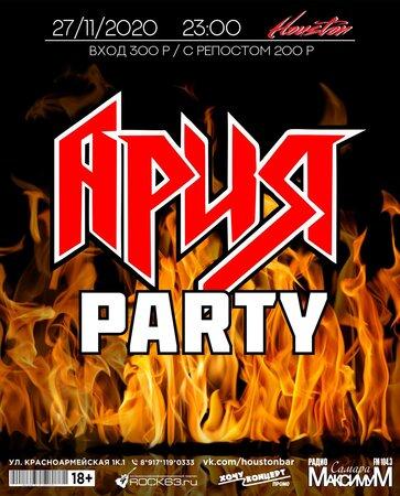 Ария Party концерт в Самаре 27 ноября 2020