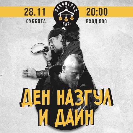 Ден Назгул концерт в Самаре 28 ноября 2020