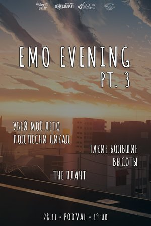 Emo Evening концерт в Самаре 28 ноября 2020