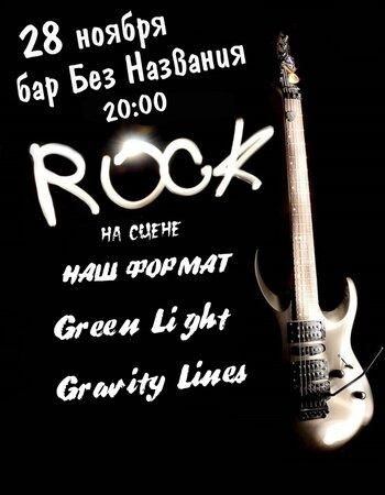 Rock Party концерт в Самаре 28 ноября 2020