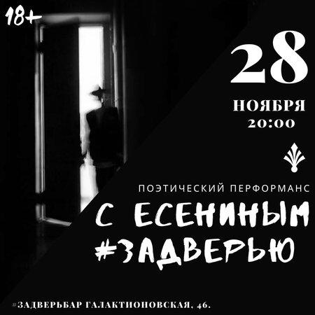 С Есениным за дверью концерт в Самаре 28 ноября 2020