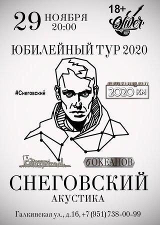 Сергей Снеговский концерт в Самаре 29 ноября 2020