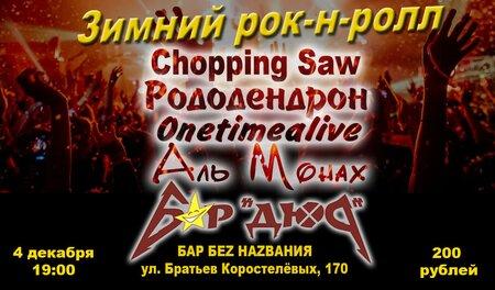 Зимний рок-н-ролл концерт в Самаре 4 декабря 2020
