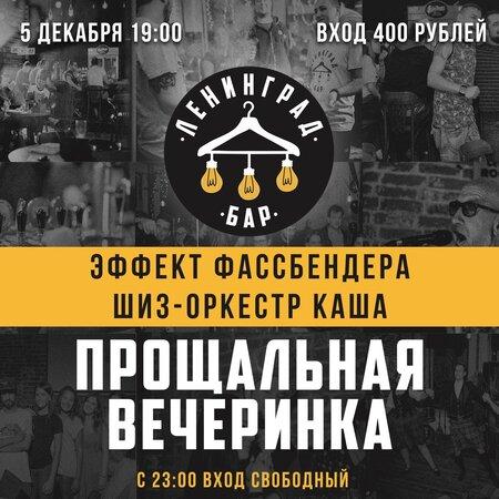 Прощальная вечеринка концерт в Самаре 5 декабря 2020