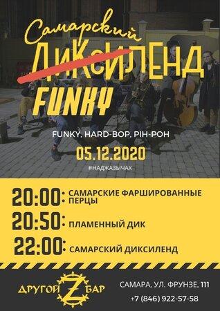 Самарский диксиленд концерт в Самаре 5 декабря 2020