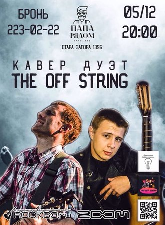 The Off String концерт в Самаре 5 декабря 2020