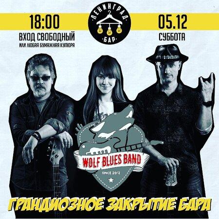 Wolf Blues Band концерт в Самаре 5 декабря 2020