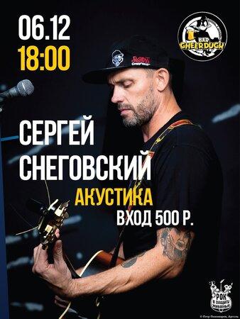 Сергей Снеговский концерт в Самаре 6 декабря 2020