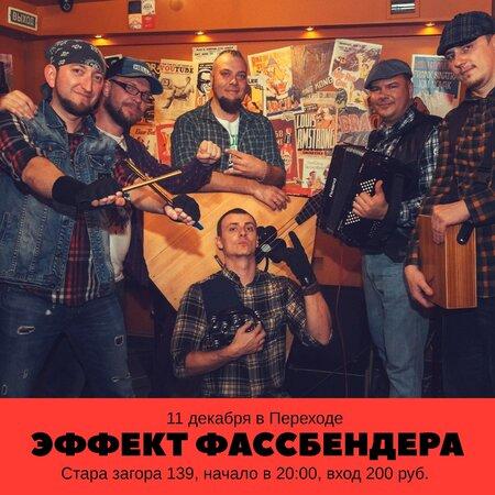 Эффект Фассбендера концерт в Самаре 11 декабря 2020