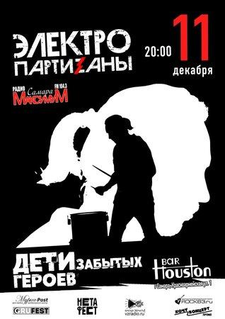 ЭлектропартиZаны концерт в Самаре 19 марта 2021
