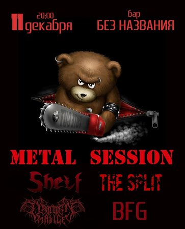 Metal Session концерт в Самаре 11 декабря 2020