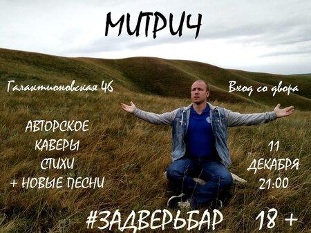 Митрич концерт в Самаре 11 декабря 2020