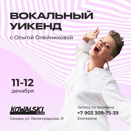 Ольга Олейникова концерт в Самаре 11 декабря 2020