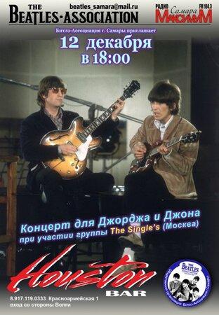 Битлз-Ассоциация / Beatles-Association концерт в Самаре 12 декабря 2020