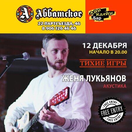 Евгений Лукьянов концерт в Самаре 12 декабря 2020