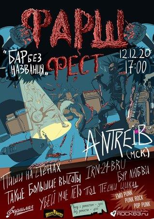 Фарш-Фест концерт в Самаре 12 декабря 2020