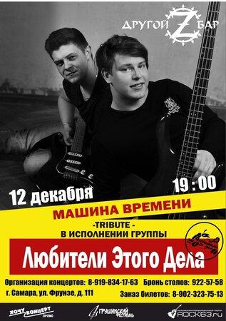 Любители этого дела концерт в Самаре 12 декабря 2020